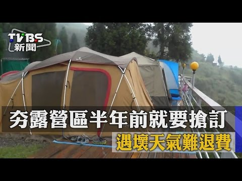 【TVBS】夯露營區半年前就要搶訂 遇壞天氣難退費