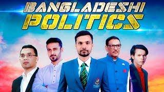 Bangladeshi Politics (Election 2018) | Mashrafe | Hero Alom | Sheikh Tonmoy | Obaidul Quader