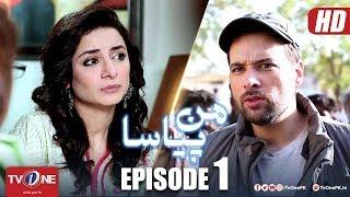 Mann Pyasa | Episode 1 | TV One Drama | 1st June 2016