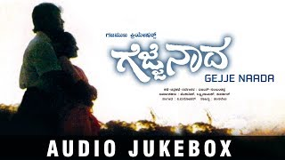 Kannada Old Songs | Gejje Naada Movie Full Songs Jukebox