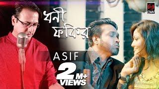 Dhoni Fokir (ধনি ফকির) | ASIF AKBAR | Official Music Video | Asif New Song 2017