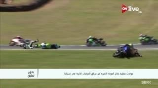 بدون تعليق: حوادث خطيرة خلال الجولة الأخيرة من سباق الدراجات النارية في إستراليا