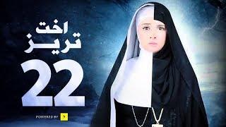 مسلسل أخت تريز - حنان ترك - الحلقة 22 الثانية والعشرون | O5t Treaz- Hanan Tork - Ep 22 - HD