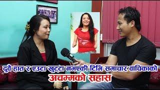 दुवै हात र एउटा खुट्टा नभएकी टिभि समाचार वाचिकाको अचम्मको सहास    Khushi ka Rangharu   