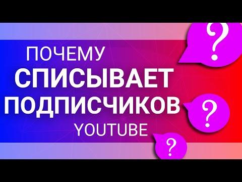 Почему YouTube списывает подписчиков сейчас? Куда пропадают подписчики и как это скажется на канале?