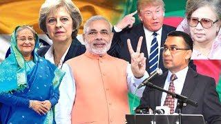 ভারত যে ৫ কারনে বিএনপিকে ভয় পায় দেখুন। bangladesh India Relationship