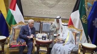 """أمير البلاد الشيخ صباح الأحمد يستقبل رئيس دولة فلسطين """"محمود عباس"""" بمناسبة زيارته الرسمية للكويت"""