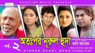 Otopor Nurul Huda | EP-02 | ATM Shamsuzzaman | Mosharraf Karim | Bangla Natok 2018