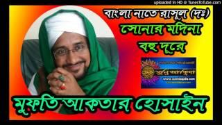 সোনার মদিনা বহু দূরে   Mufti Akther Hossain   Sunar Madina   Bangla Naat 2016via torchbrowser com