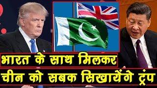 China की वजह से हाथ से निकल रहा है Pak, अब India के साथ मिलकर चीन से लड़ेंगे Trump