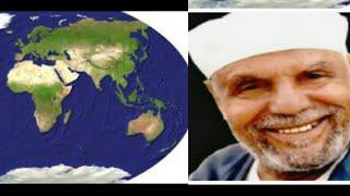 الأرض مسطحة ام كروية؟ شاهد ماذا قال الشيخ الشعراو