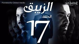 مسلسل الزيبق HD - الحلقة 17- كريم عبدالعزيز وشريف منير |EL Zebaq Episode |17