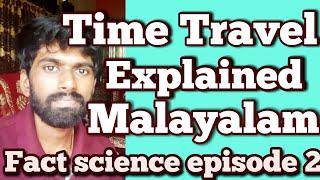 Time Travel Explained Malayalam |Albert Einstein