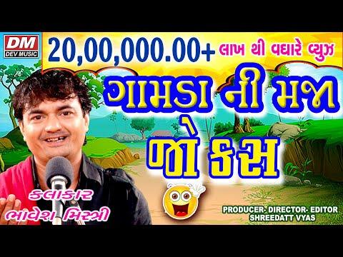 Gujarati New Jokes 2017 | BHAVLA NA BHADAKA | Gujarati Comedy 2017 | Bhavesh Mistri Jokes | Part 3