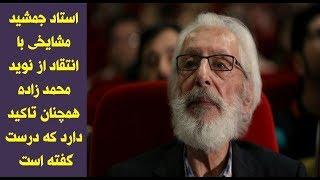 Jamshid Mashayekhi/پاسخ جمشید مشایخی به صحبت های نوید محمدزاده در جشن منتقدین