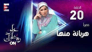 مسلسل هربانة منها HD - الحلقة العشرون - ياسمين عبد العزيز ومصطفى خاطر - (Harbana Menha (20