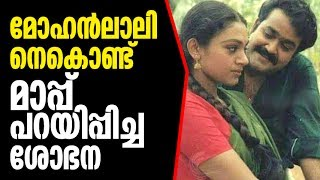 Mohanlal apologizes to everyone because of Shobana