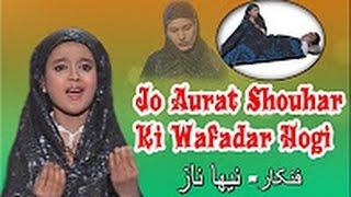 Jo Aurat Shouhar Ki Wafadar Hogi || Neha Naaz || New Qawwali || Khwaja Qawwali || Sonic Qawwali