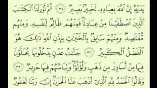 أجمل تلاوة سورة فاطر ماهر المعيقلي Maher Almuaiqly
