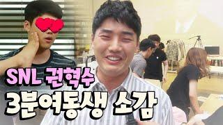 SNL 권혁수, 아이오아이(IOI) 김세정