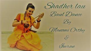 Boishakh 1423 orthy & imran kolkata