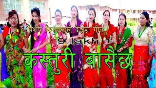 New Nepali Deuda Song 2073/2017 | Kasturi Basaichha- Shova Thapa& Bijay Thapa Ft. Sundara Kumari