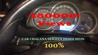 How To Drive A Car Urdu   Car Driving Class Online   Car Driving Training Online