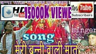 Jai Banni Mata- Singer-Darmez Nangla-Video By Sanjeev Chadak