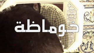 court metrage tunisien خوماظة