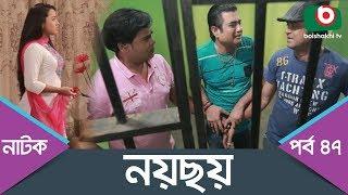 Bangla Comedy Natok - বাংলা কমেডি নাটক - Noy Choy | Ep - 47 | Faruk, AKM Hasan, Badhon
