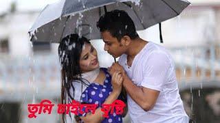 ''Tumi Chaile Bristy'' তুমি চাইলে বৃষ্টি, মেঘও ছিল রাজী''-New Music Video 2017 (মিনার,তাহসান)