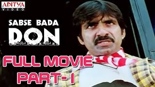 Sabse Bada Don Hindi Movie Part 1/11 - Ravi Teja, Shriya