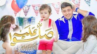 Mehdi Mozayine - Sallo 3alih ( EXCLUSIVE MUSIC VIDEO )( مهدي مزين - صلوا عليه (فيديو كليب حصري)