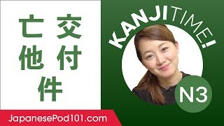 Kanji Time JLPT N3#2 - How to Read and Write Japanese