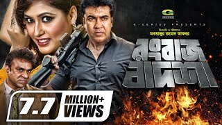Bangla Superhit Movie | Rongbaz Badsha | ft Manna , Keya, Amit Hasan , Moyuri , Misa Sawdagor