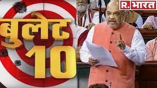 Breaking News: कल Rajya Sabha में नागरिकता संशोधन बिल की अग्निपरीक्षा ! बुलेट 10 Republic Bharat