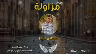 حصريا .. مهرجان مزاولة - مصطفى ماندو توزيع يحيى التونسي