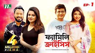 Family Crisis | ফ্যামিলি ক্রাইসিস | EP 01 | Sabnam Faria | Rosey Siddiqui | NTV New Drama Serial