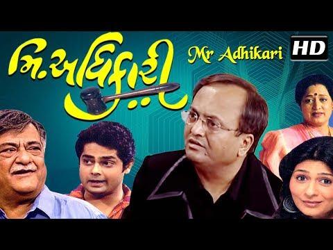 Xxx Mp4 Mr Adhikari HD Sanjay Goradia Best Gujarati Comedy Natak Full 2018 Amit Divetia Anand Goradia 3gp Sex