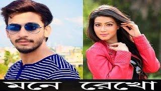 Mone Rekho | Bonny Sengupta | Mahiya Mahi | মনে রেখো | Bengali film Mone Rekho First Look