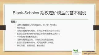 Balck Scholes 基本假设