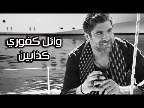 Xxx Mp4 Wael Kfoury Kezzabeen Lyrics Video 3gp Sex