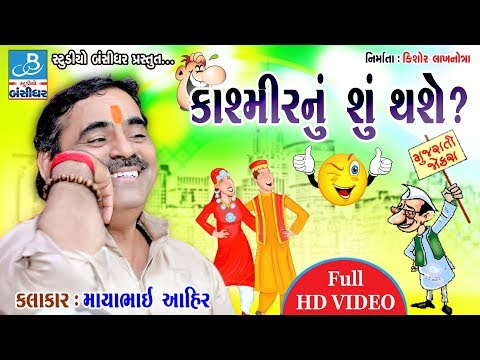 Xxx Mp4 Mayabhai Ahir 2018 Comedy કાશ્મીર નું શુ થાહે New Gujarati Comedy By Mayabhai 3gp Sex