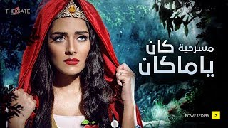 """مسرحية كان يا ما كان - بطولة """" هيا عبدالسلام  """" و """" فؤاد علي """" - Kan Yama Kan"""