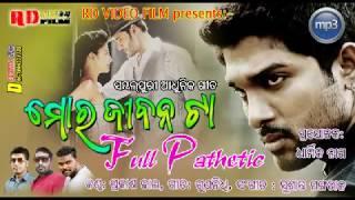 Mor Jiban Ta full Pathetic || Prakash Jal || New Sambalpuri Superhit Song || Full Official