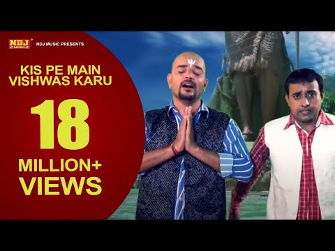 Xxx Mp4 Haryanvi Shiv Bhajan Kis Pe Main Vishwas Karu Album Name Bhole Ki Ronak Sonak 3gp Sex