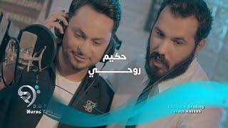 حكيم - روحي / Offical Video