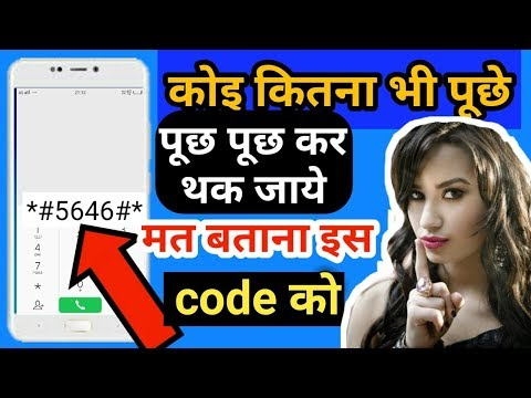 Xxx Mp4 Most Useful Secret Code For All Mobile Phones Android Secret Code Nokia Oppo Android Secret Codes 3gp Sex