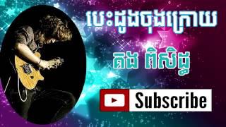 besdong Jung Kroy -  Kong Piseth - Khmer Song 2014