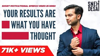 The Best & Famous Short Motivational Speech Video In Hindi | Your Results are what You have Thought